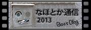 なほとか通信2013