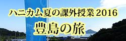 課外授業2016豊島の旅